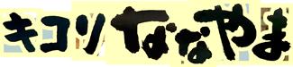 佐賀県七山のキコリななやま